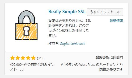 SSLプラグインの画面