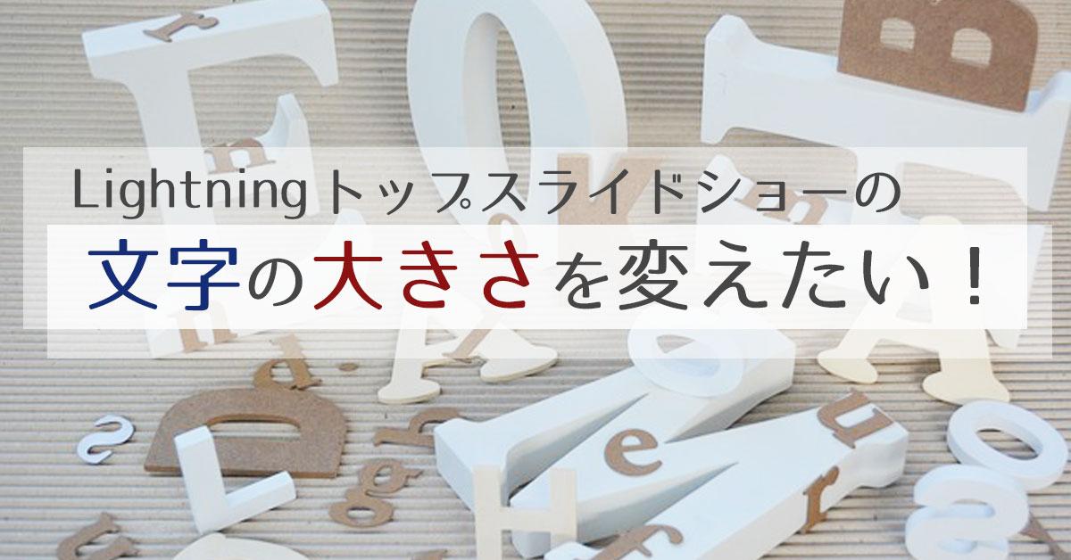 Lightning ライトニング トップスライドショーの文字の大きさを変えたい!【CSSカスタマイズ】