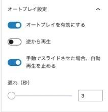 Nishiki Proスライダーブロックオートプレイ設定例