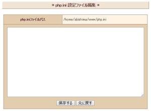 PHP設定ファイル編集