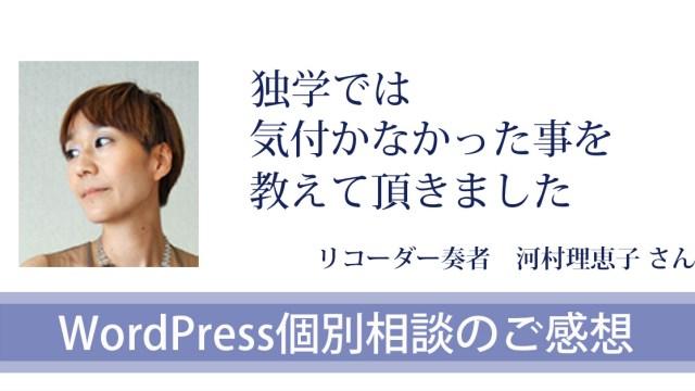 WordPress個別相談のご感想 リコーダー奏者 河村理恵子さん