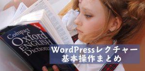 WordPressレッスン基本操作まとめ