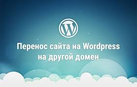 Перенос сайта на WordPress с другого домена