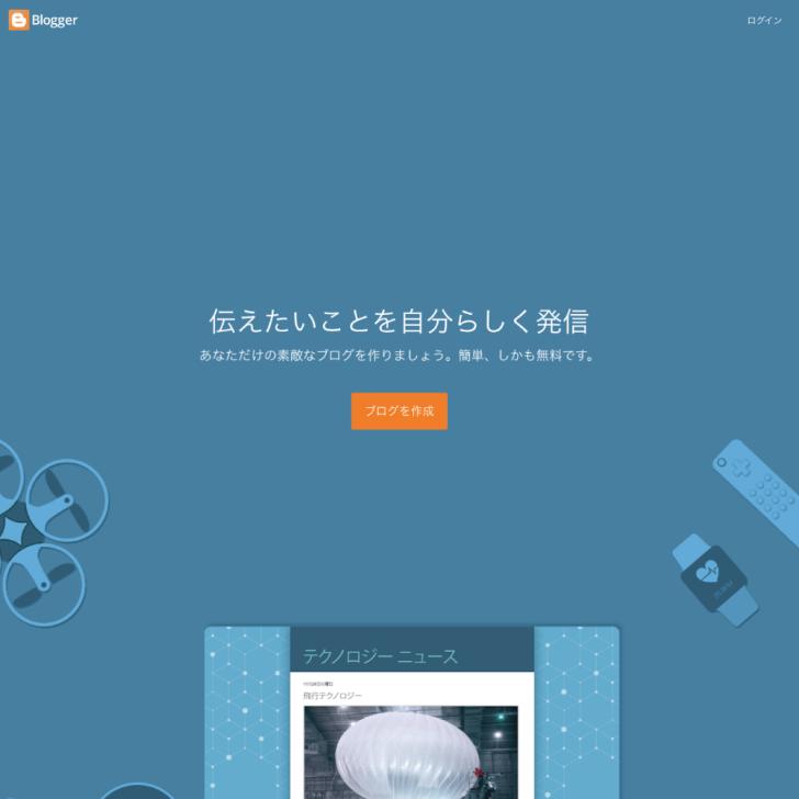 無料ブログ・Google・Blogger・会員登録【TORU CHANG DESIGN】WordPress・ホームページ・デザイン企画・制作・富山