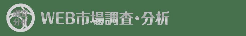 WEBコンサルティング_市場調査分析|toruchang-design.com【TORU CHANG DESIGN】WordPressブログ・ホームページの作り方|WordPress初心者・HPリニューアル|ネット集客・Google/SEO対策|Webデザイン・HP制作