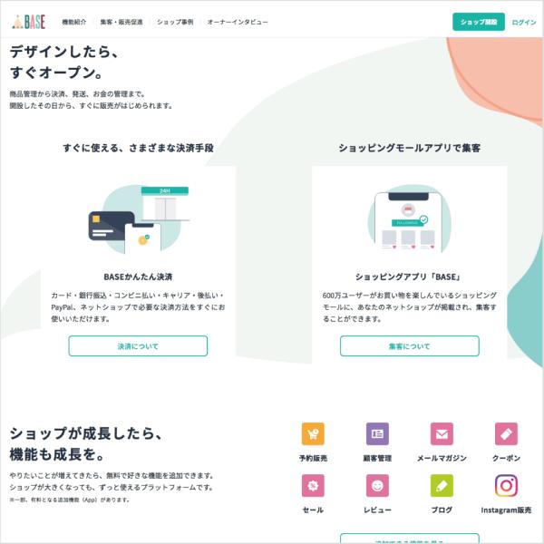 BASE・ベイス_ネットショップ・ECショップ・無料ASP|wp-hp.toruchang-design.com【TORU CHANG DESIGN】WordPressブログ・ホームページの作り方