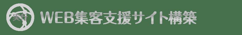 WEBコンサルティング_集客支援サイト構築|toruchang-design.com【TORU CHANG DESIGN】WordPressブログ・ホームページの作り方|WordPress初心者・HPリニューアル|ネット集客・Google/SEO対策|Webデザイン・HP制作