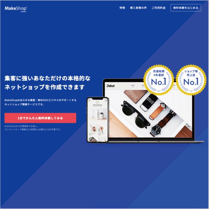 MakeShop・メイクショップ-GMO_ネットショップ・ECショップ・ASP有料カート|wp-hp.toruchang-design.com【TORU CHANG DESIGN】WordPressブログ・ホームページの作り方