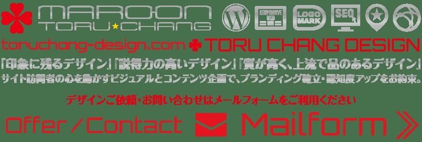 Offer-Contact_Mailform【TORU CHANG DESIGN】WordPressブログ・ホームページの作り方|WordPress初心者・HPリニューアル|ネット集客・Google/SEO対策|HP制作・富山