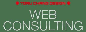WEB-CONSULTING|wp-hp.toruchang-design.com【TORU CHANG DESIGN】WordPressブログ・ホームページの作り方|WordPress初心者・HPリニューアル|ネット集客・Google/SEO対策|iphone・スマホ対応・レスポンシブ|Webデザイン・HP制作