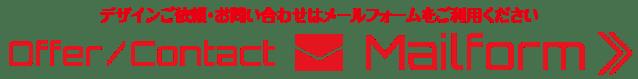 Offer-Contact_Mailform【TORU CHANG DESIGN】デザインご依頼・お問い合わせはメールフォームをご利用ください