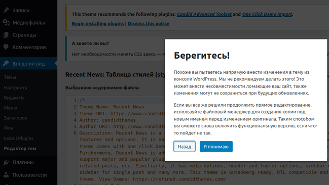 Открытие редактора тем WordPress