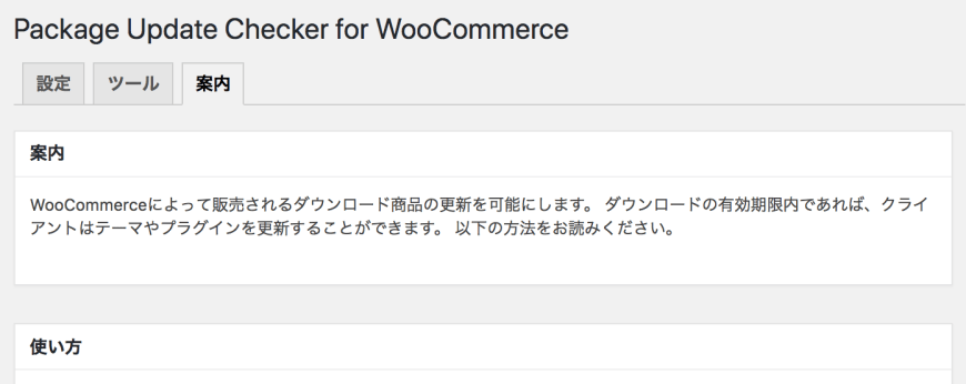 Package Update Checker for WooCommerce 案内ページ