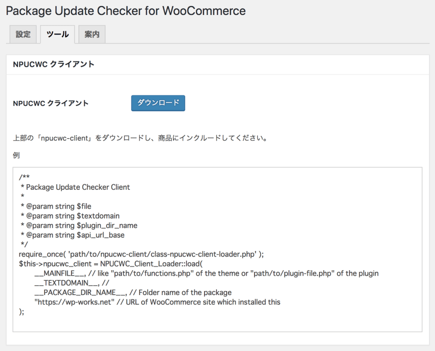 Package Update Checker for WooCommerce ツールページ