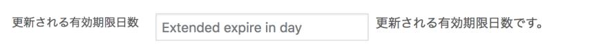 Package Update Checker for WooCommerce - 商品 更新される有効期限日数