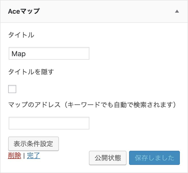ウィジェット「Map」の設定