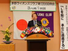 会長L.浜一成 健康寿命、元気に年をとりましょう。