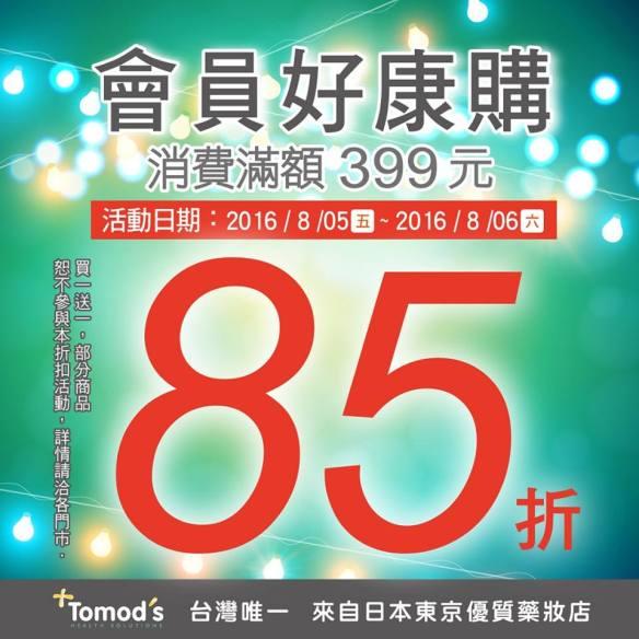 20160805-tomod-85