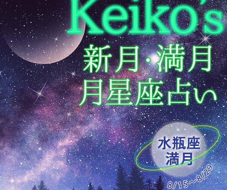 【Keikoの開運引き寄せレッスン】水瓶座満月8月15日~8月29日【新月・満月の月星座占い】 ビューティ ...