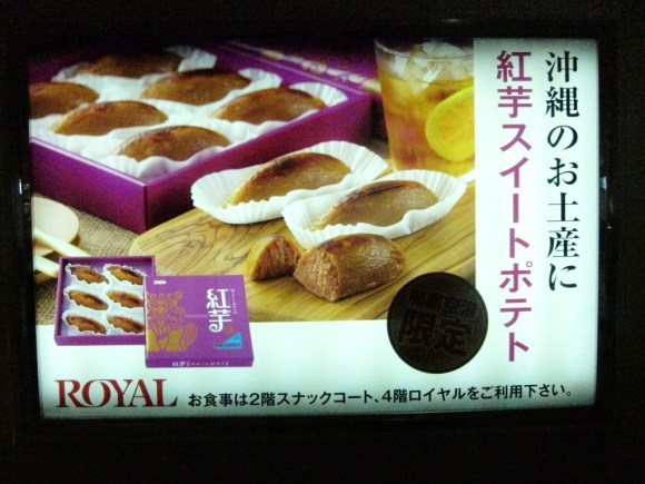 沖縄お土産紅芋スイートポテト