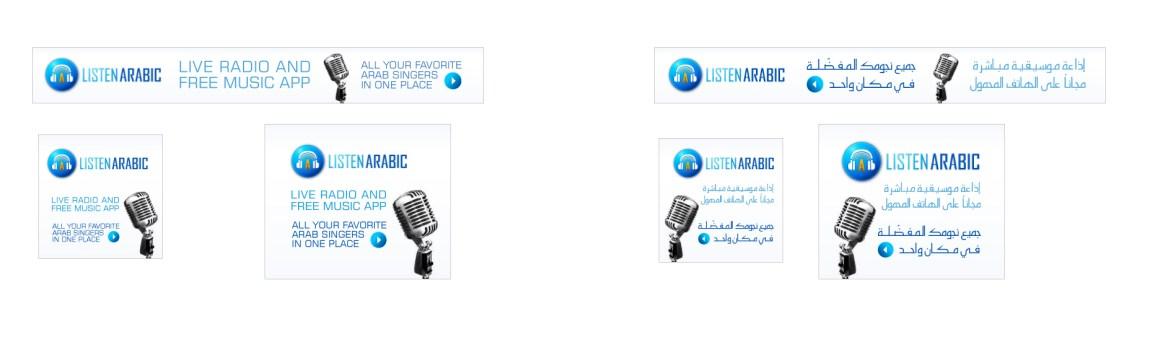 Listen Arabic ads