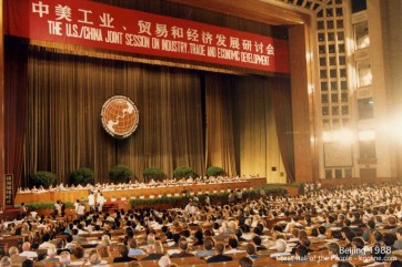 In 1988, after I returned to grad school, my father was invited to attend this conference in the famous Great Hall of the People--a place I've never been allowed to enter!