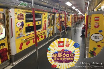 The colorful decorations in this subway car were almost overwhelming! Lego is 60 years old?! Our son loved Lego as a kid, as did I... much closer to the time Lego was born!