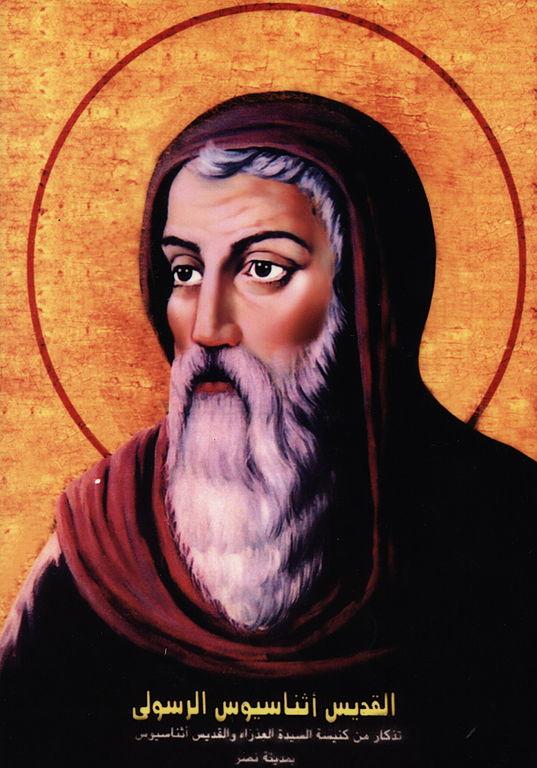Athanasius2