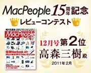 MacPeople15周年記念レビューコンテスト12月号第2位