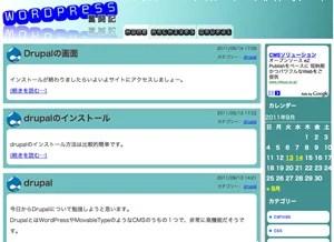 画像:WordPress奮闘記