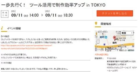 一歩先行く! ツール活用で制作効率アップ in TOKYO