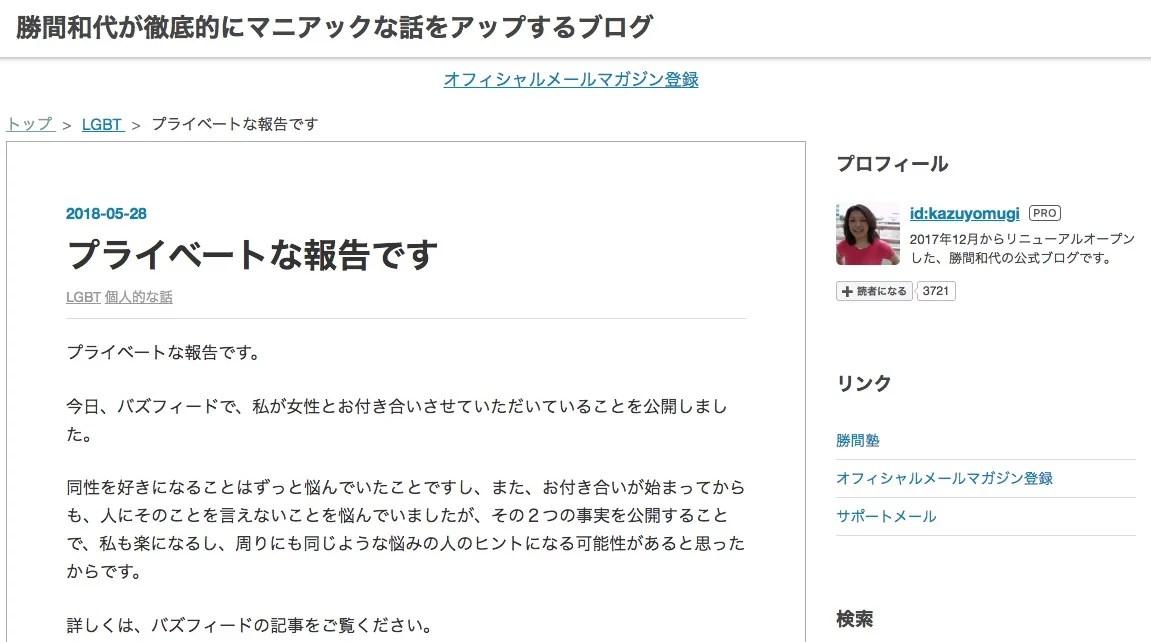 勝間和代さんブログ
