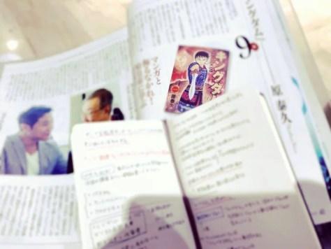 雑誌とメモ