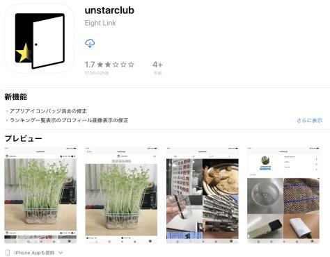 Unstarclub