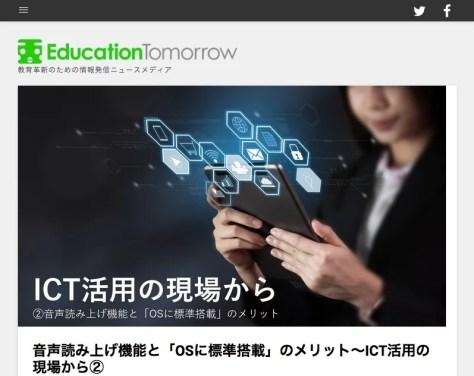 Education Tomorrow連載第2回ページ