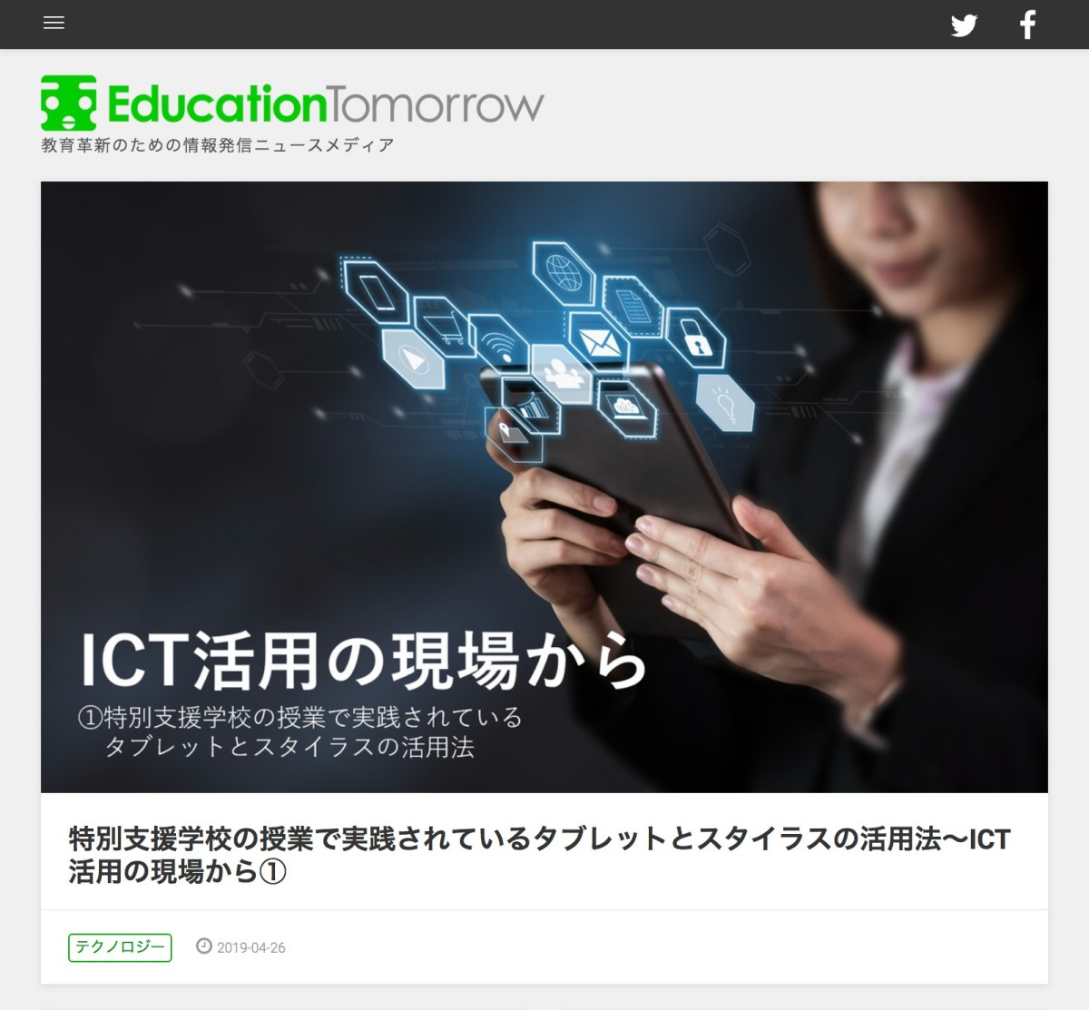 Education Tomorrow