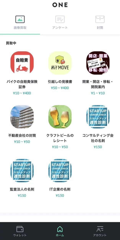 アプリ「ONE」の画面