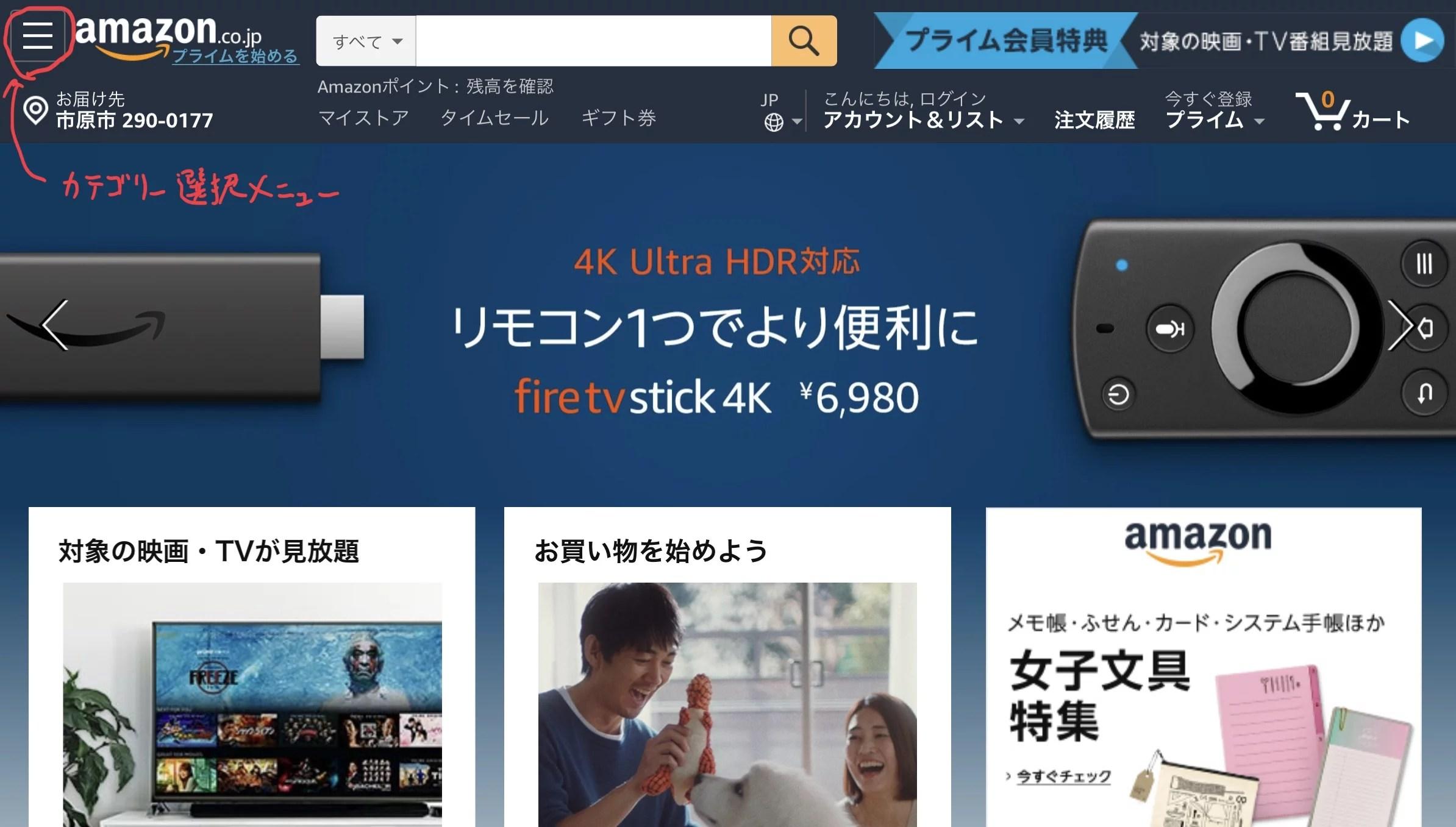 アマゾンのトップページ。カテゴリ選択メニューが左上、ロゴマークの左に移動