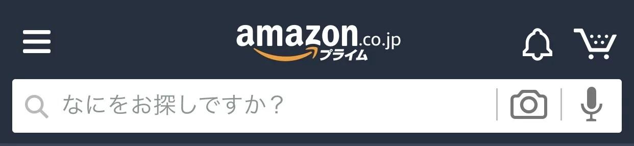Amazonのスマホ版アプリのヘッダー