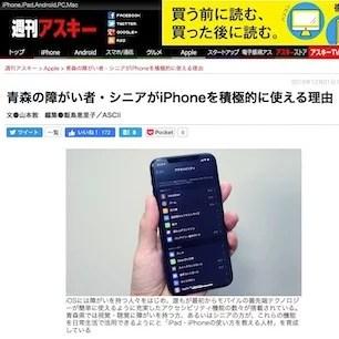 週刊アスキー「青森の障がい者・シニアがiPhoneを積極的に使える理由」