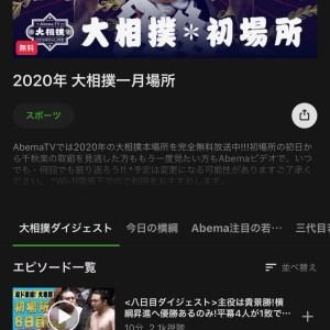 AbemaTVアプリ画面