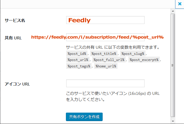 feedly追加