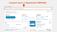 Contact Form 7 Redirectionでの案内を消す方法