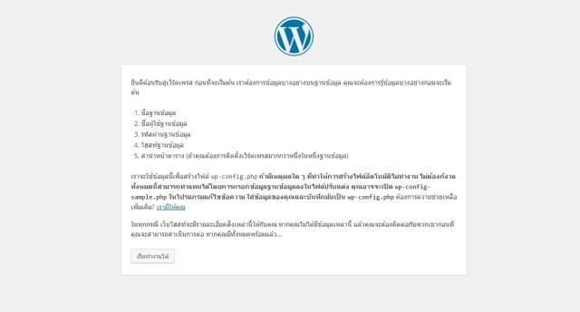 02-wordpress-configuration-file