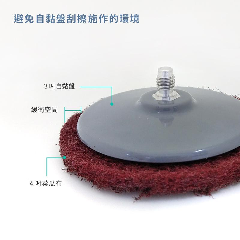 雪豹智能電動無線清潔打蠟機_3吋自黏盤+4吋菜瓜布