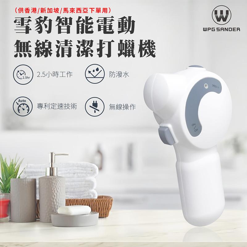 WPG Sander 官網-雪豹居家清潔套組下單方式(供香港/新加坡/馬來西亞下單用)
