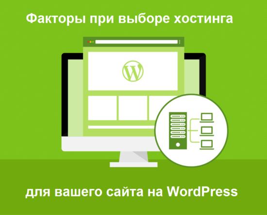 Выбор хостинга для сайтов Туркменистана в пользу с Вордпресс