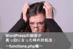 WordPressの画面が真っ白になった時の対処法〜functions.php編〜