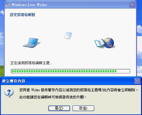 Windows Live Wirter-06