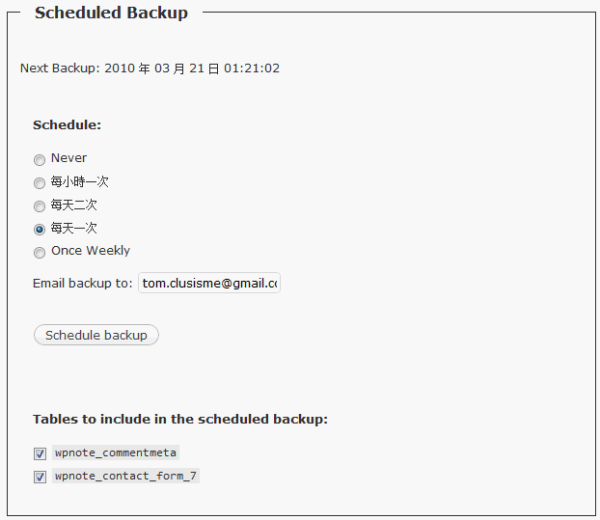 wp-db-backup-03